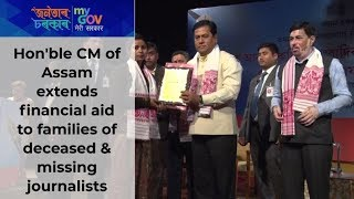 Hon'ble CM of Assam extends financial aid to families of Deceased & Missing Journalists