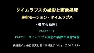 原村星まつり「星空モーション・タイムラプス講演会」 (Part2 of 3)