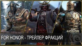 Видео к игре For Honor из публикации: [Gamescom 2016] For Honor - Трейлер фракций