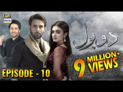 Do Bol Episode 10 | 2nd April 2019 | ARY Digital [Subtitle Eng]