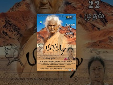 Latest Tamil Cinema | Paatti | பாட்டி Full Length Tamil Movie