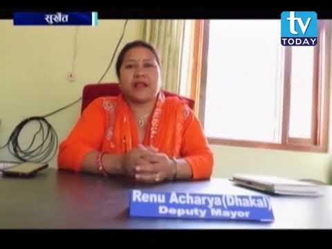 (Bheriganga Nagarpalika Surkhet, Development Activity News on TV Today भेरीगंगा नगरपालिका, सुर्खेत - Duration: 88 seconds.)