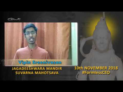 Jagadeeshwara Mandir Suvarna Mahotsava - Vipin Shreenivasan