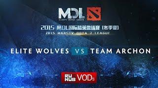 Archon vs Elite Wolves, game 1