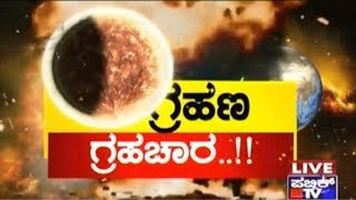 Keep Watching Us On Youtube At https://www.youtube.com/user/publictvnewskannadaRead detailed news at www.publictv.inSubscribe on YouTube: https://www.youtube.com/user/publictvnewskannada?sub_confirmation=1Follow us on Google+ @  https://plus.google.com/+publictvLike us @ https://www.facebook.com/publictvFollow us on twitter @ https://twitter.com/PublicTVnewsWatch video for more details on this news clip. --------------------------------------------------------------------------------------------------------Public TV brings to you the latest updates from all walks of life, be it politics or entertainment, religion or sports, crime or any other thing. Keep watching...