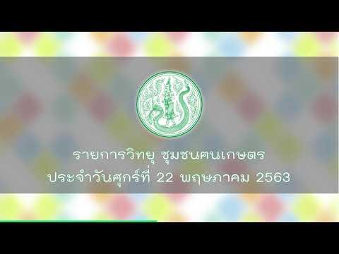 รายการวิทยุชุมชนคนเกษตร ประจำวันที่ 22 พฤษภาคม 2563