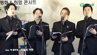 2020 한계령 평화&희망 콘서트 [라 클라쎄_세월이 가면]