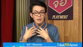 Play Ment 17 June 2013 - Thai TV Show