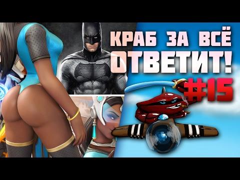 Краб за всё ответит 15 - DomaVideo.Ru