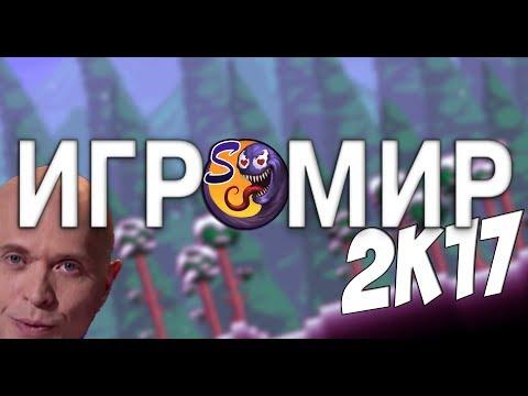 СПИНАЛ И ИГРОМИР feat. Сергей Дружко
