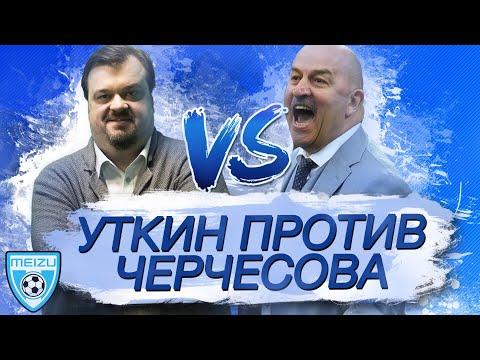 Бразилия нас порвёт Уткин против Черчесова - 3-й тайм Василий Уткин еdiтiоn bу Меizu 49 - DomaVideo.Ru