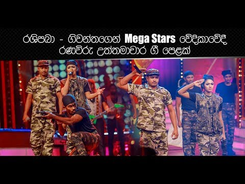 රශිපබා  ගිවන්තගෙන් Mega Stars වේදිකාවේදී රණවිරු උත්තමාචාර ගී පෙළක්