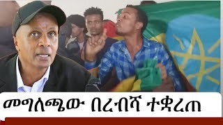 Ethiopia: የባላደራው መግለጫ ተቋረጠ | Eskinder Nega | Addis Ababa Baladera