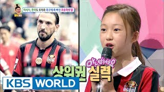 Video My daughter in elementary school is a soccer fanatic! [Hello Counselor / 2017.07.03] MP3, 3GP, MP4, WEBM, AVI, FLV Juni 2019