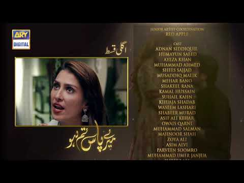 Meray Paas Tum Ho Episode 4 | Teaser | Top Pakistani Drama