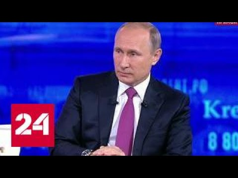 Прямая линия с Владимиром Путиным. Эфир от 15 июня 2017 года (Часть 5) - DomaVideo.Ru