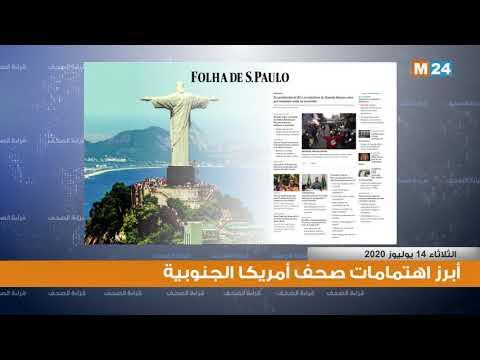 قراءة في أبرز اهتمامات الصحف بأمريكا الجنوبية