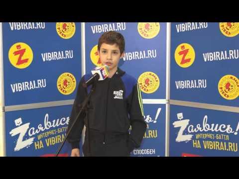 Александр Сюсин, 12 лет