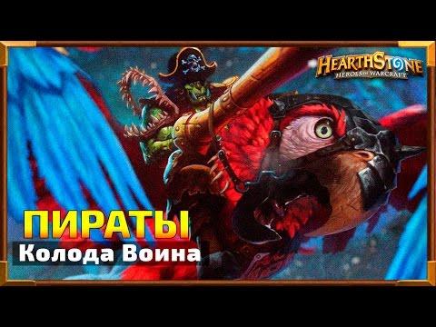 Hearthstone Колода: Воин Пират