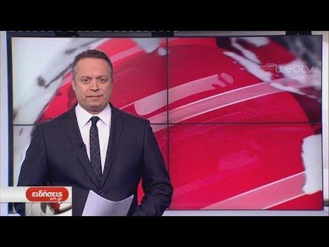 Τίτλοι Ειδήσεων ΕΡΤ3 19.00 | 22/01/2019 | ΕΡΤ