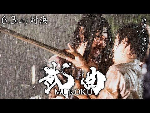 『武曲 MUKOKU』【8/19~】