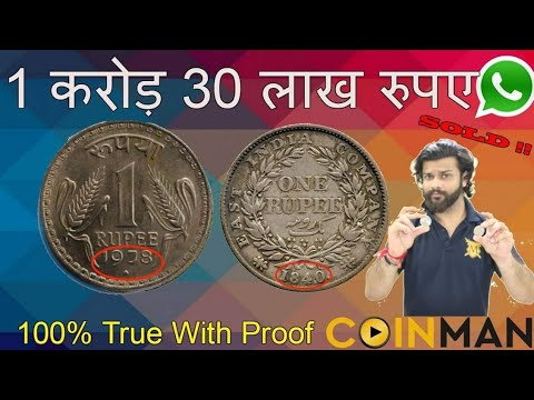 1.3 Crore Rs For 1 Rupee Coin | Sold in Auction 100% Official News East India Company Rare CoinMan