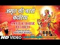 Amrit Ki Barse Badariya By Lakhbir Singh Lakkha [Full Song] I Pyara Saja Hai Tera Dwar Bhawani