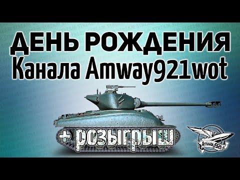 Стрим - День рождения канала Amway921wot + розыгрыш