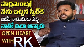TDP MP Rammohan Naidu About His speech In Parliament Over No Confidence Motion | Open Heart with RK