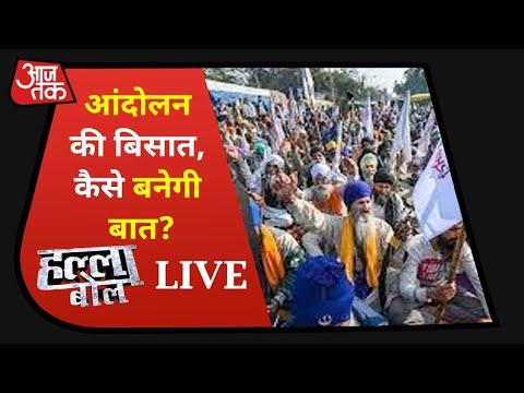 Halla Bol Live: किसान आंदोलन पर सरकार में मंथन | Farmers Protest Live Updates | Aaj Tak Debate