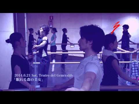 牧阿佐美バレヱ団 2014年 グラナダフェスティバル リハーサル Vol.1