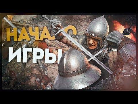 Kingdom Come: Deliverance ● Есть мнение, что это главная cRPG 2018! НАЧАЛО [PC1080p60Ultra] (видео)