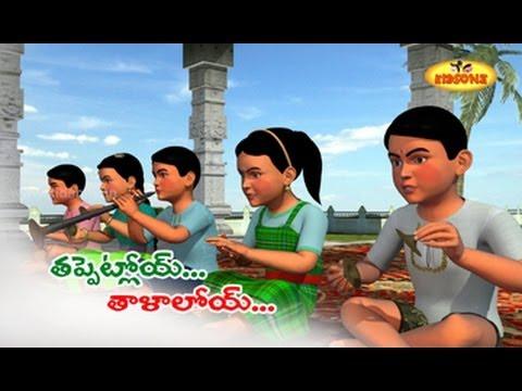 Tappetloi Thalaloi || 3D Animation || Telugu Nursery Rhyme
