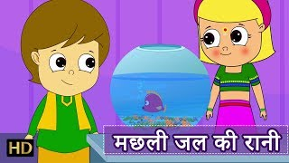 Machli Jal KI Rani Hai (मछली जल की रानी) Hindi Nursery Rhyme For Children | Shemaroo Kids Hindi