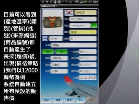 Video of CWBuyer採購王!服飾鞋包包精品出門補貨出國下單理貨專家