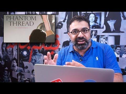 """مراجعة """"فيلم جامد"""" لإعلان Phantom Thread التشويقي: لا تصدقوا دانيال داي لويس"""