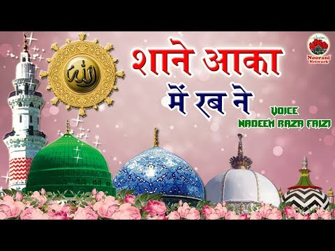 Video रब बताता है मेरे नबी शान - Nadeem Raza Faizi New Naat - Shan-e-Aaqa Mein Rab Ne 2017-18 download in MP3, 3GP, MP4, WEBM, AVI, FLV January 2017