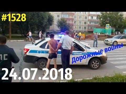Новая подборка ДТП и аварий за 24.07.2018