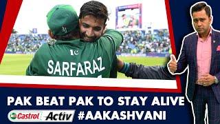 #CWC19: PAKISTAN beat PAKISTAN to stay ALIVE | Castrol Activ #AakashVani