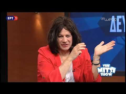 The Mitsi Show – 21 Μαρτίου 2018 | ΕΡΤ