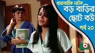 To Watch More Boishakhi TV Program, SUBSCRIBE Our Channel Now ► https://www.youtube.com/BoishakhiTvBDBangla Natok  Boro Barir Choto Bou EP-20. Cast : Laila Hasan, Shampa Reza, Gazi Rakayet, Tamalika Karmakar, Dipa Khondokar, Sabbir Ahmed.- - - - - - - - - - - - - - - - - - - - - - - - - - - - - - - -Also Check Another Episode:✔Boro Barir Choto Bou EP-01 ►https://youtu.be/49Ez1I6KTJc✔Boro Barir Choto Bou EP-02 ►https://youtu.be/6tube-FyADY✔Boro Barir Choto Bou EP-03 ►https://youtu.be/92mUCkO8-Aw✔Boro Barir Choto Bou EP-04 ►https://youtu.be/eV7HYj2QrZE✔Boro Barir Choto Bou EP-05 ►https://youtu.be/ehMQnU9KfNo✔Boro Barir Choto Bou EP-06 ►https://youtu.be/3QYsmw0tows✔Boro Barir Choto Bou EP-07 ►https://youtu.be/JmP83JaJJtY✔Boro Barir Choto Bou EP-08 ►https://youtu.be/L27mSO0daNM✔Boro Barir Choto Bou EP-09 ►https://youtu.be/ZtnBjI85gB4✔Boro Barir Choto Bou EP-10 ►https://youtu.be/dxJJMWUKGd8✔Boro Barir Choto Bou EP-11 ►https://youtu.be/_D355yyXUYA✔Boro Barir Choto Bou EP-12 ►https://youtu.be/OF55HqpLYAk✔Boro Barir Choto Bou EP-13 ►https://youtu.be/JTeOtiSFK8M✔Boro Barir Choto Bou EP-14 ►https://youtu.be/S9a8Yacj_zo✔Boro Barir Choto Bou EP-16 ►https://youtu.be/S4f2xwtwWOc✔Boro Barir Choto Bou EP-17 ►https://youtu.be/efCgkDI6z44✔Boro Barir Choto Bou EP-18 ►https://youtu.be/h_fs1gXeivo✔Boro Barir Choto Bou EP-19 ►https://youtu.be/32S3mWUrtDU✔Boro Barir Choto Bou EP-20 ►https://youtu.be/UCmru_nVXMMAll Rights Reserved By Boishakhi Television.Also Find us:Official site: http://BoishakhiOnline.comEmail Address: info@boishakhi.tvBoishakhi Tv G+: https://www.google.com/+BoishakhiTvMediaFacebook Page: https://www.facebook.com/BoishakhiMediaYoutube: http://www.youtube.com/BoishakhiTvBDTwitter Official: https://twitter.com/BoishakhiMediaLinkedin: https://www.linkedin.com/company/boishakhi-media-limitedBoishakhi Tv Address:  Boishakhi Media Limited, 32, Mohakhali C/A, Level 7, Dhaka-1212, BangladeshBoishakhi Tv Tel:+88 02 88370881-5, 8837542(Direct)Boishakhi Tv Fax:+88 02 8837541