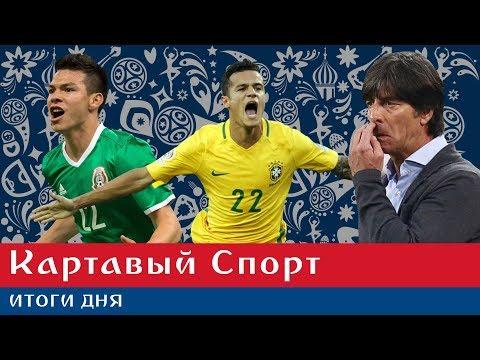 Картавый Спорт. Германия спеклась а Неймар много плачет - DomaVideo.Ru