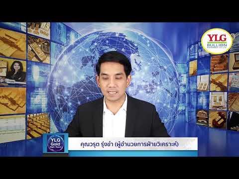 YLG Gold Night Report ประจำวันที่ 12-10-2561