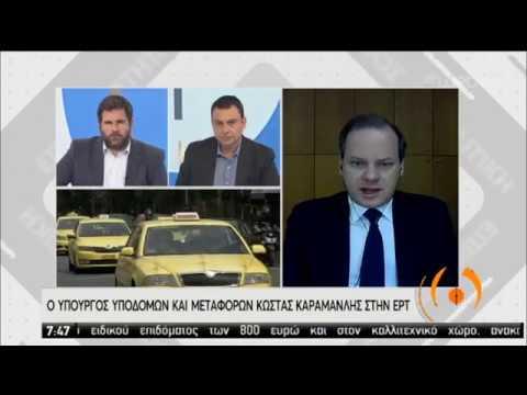 Ο Υπουργός Υποδομών και Μεταφορών Κ.Καραμανλής στην ΕΡΤ | 05/05/2020 | ΕΡΤ
