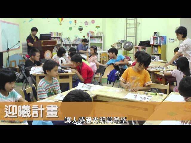社團法人臺北市接觸點社區關懷協會影片