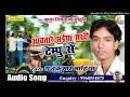 Super Hit Song 2018    Awatare Saiya Sakhi Tempu Se    Rajkumar Mahiya
