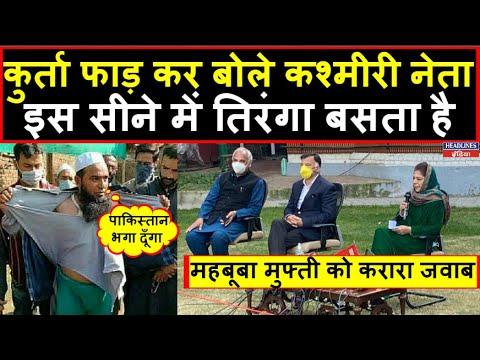 Mehbooba Mufti को जावेद कुरैशी ने दिया ये जवाब । Headlines India