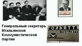 Italiani Famosi In Russia