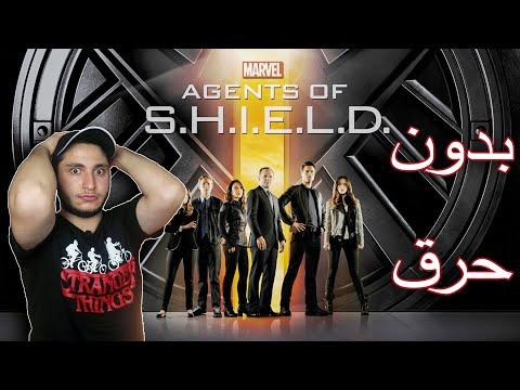 مراجعة مسلسل agents of s.h.i.e.l.d (agents of shield) المواسم كاملة