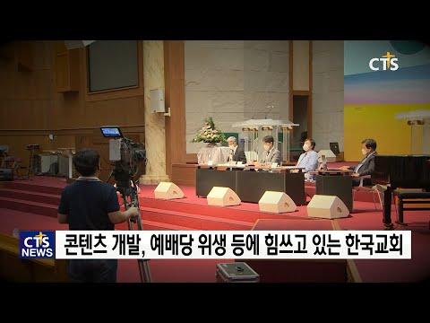 [CTS뉴스] 풍각제일교회의 '안전한 예배를 위한 노력' (200831)